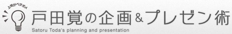 戸田覚の企画&プレゼン術