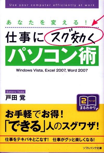 2009 ソフトバンク文庫 パソコン術.jpg