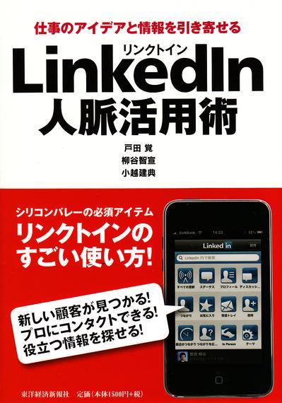 2010.7 LInkeDln.jpg