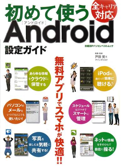 2012.02初めて使うAndroid設定ガイド.jpg