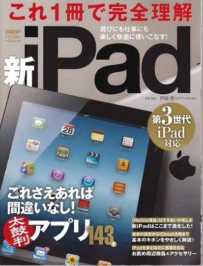 2012.04新ipad.jpg